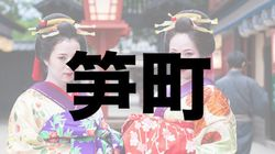 直違橋、間人、一口...京都の難読地名、いくつ読めますか?