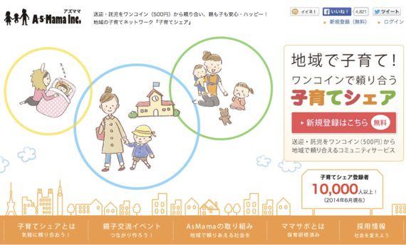 【赤ちゃんにやさしい国へ】クレイジーなひとりの女性が、日本の育児を変えていく。〜子育てシェア・アズママ取材〜