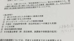 第1回東京都総合教育会議「公教育の復活」知事発言に脱力...