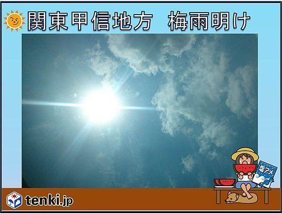 関東甲信地方が梅雨明け いよいよ夏本番