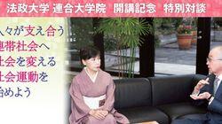 日本初、社会運動のリーダーを育成する連合大学院とは