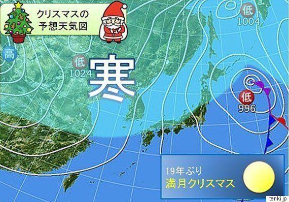 19年ぶりの満月クリスマス 天気は?