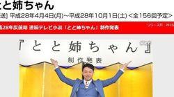 NHKの朝ドラに決まった「とと姉ちゃん」