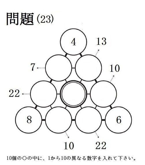 三角パズルに挑戦! 第12回