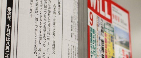 藤岡信勝氏・池田信夫氏が「誤り」認め謝罪文 慰安婦訴訟の弁護士批判記事