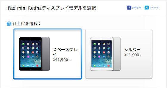 iPad mini Retinaモデル、オンラインApple