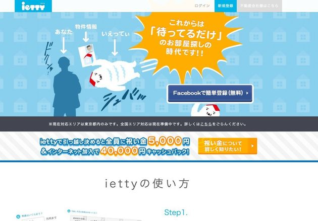 魔法の指輪、Facebookで家探し――日本のイケてるベンチャー大集合「TechCrunch Tokyo