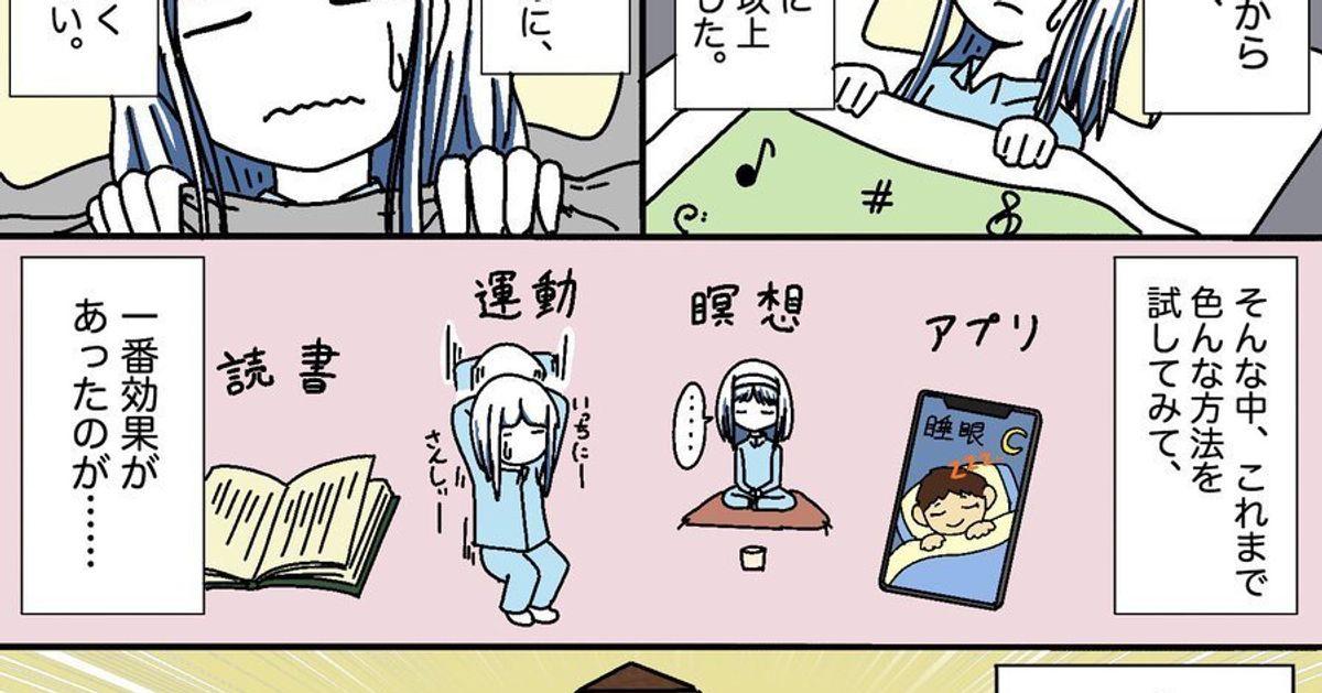 すぐ に 寝 れる 方法