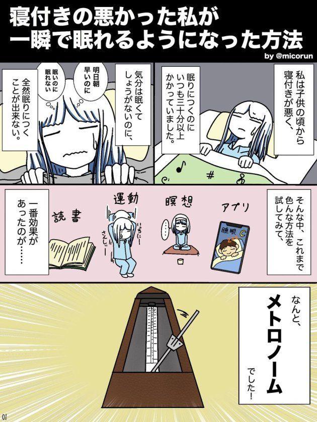 (マンガ)寝つきの悪かった私が一瞬で眠れるようになった方法