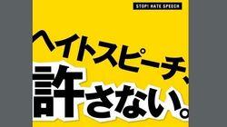「ヘイトスピーチ中止を」法務省が初勧告、在特会前代表の桜井誠氏に
