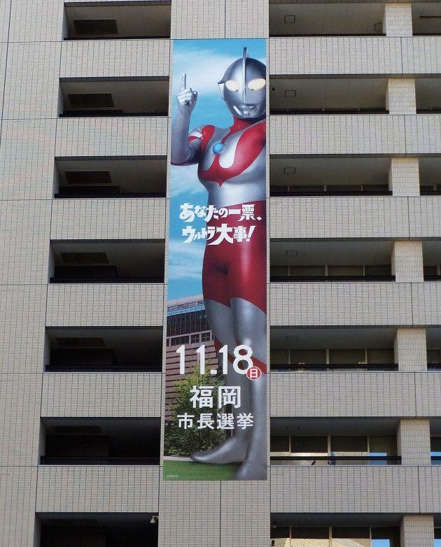 福岡市役所に掲げられた、福岡市長選挙の投票を呼び掛ける懸垂幕=4日、福岡市
