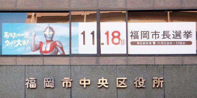 福岡市中央区役所に掲示された、福岡市長選挙の投票を呼び掛ける広告=4日、福岡市