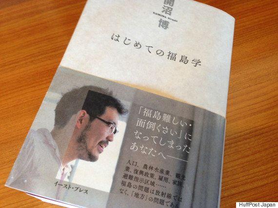 「福島は難しい・面倒くさい」の犯人は?「はじめての福島学」開沼博さんに聞く