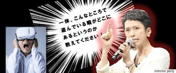 『VR蓮舫』人気投票でぶっちぎり1位 民進党「2番でなくてよかった」