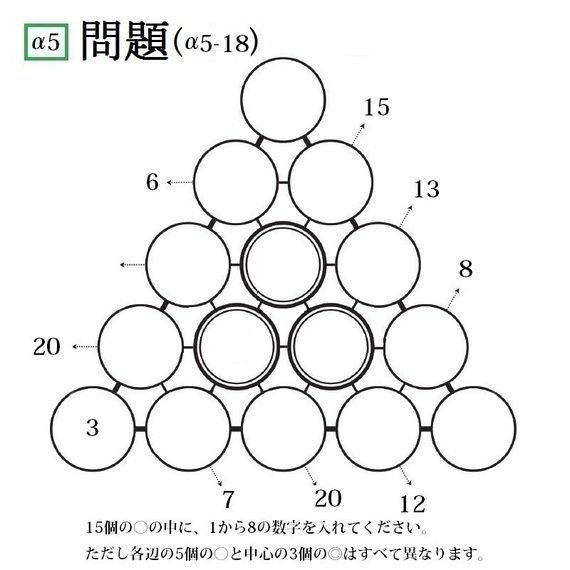 三角パズルに挑戦! 第40回 (クリエイターEXPO出展記念)