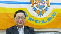 清水エスパルスGM、久米一正さん死去 Jリーグ創設に貢献