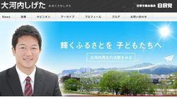 大河内茂太市議「宝塚がHIV感染の中心になったらどうするのか」