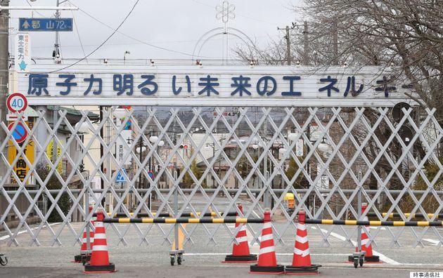 福島県双葉町の入り口に立つ看板。原子力発電所の推進を呼びかける標語「原子力明るい未来のエネルギー」と書かれている=2015年2月17日、福島県双葉町