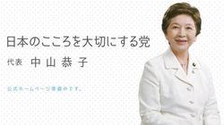 「日本のこころを大切にする党」に改名。党勢低迷で参院4人だけの「次世代の党」