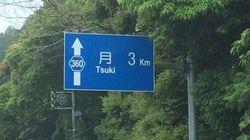【変な標識】「月まで3km」から「蝶に超注意!」まで