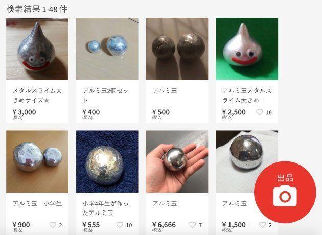 メリカリの「アルミ玉」の検索結果