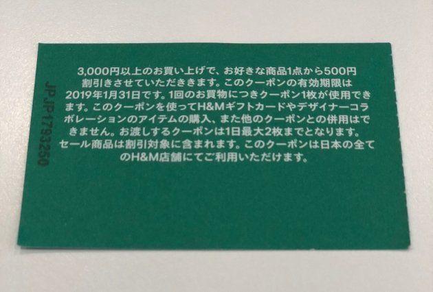 クーポン券(裏)