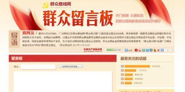 中国共産党が国民からの不満を受け付ける「ネット掲示板」を開設 すでに5万件の書き込み