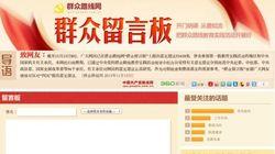 中国が国民の不満を受け付ける「ネット掲示板」を開設
