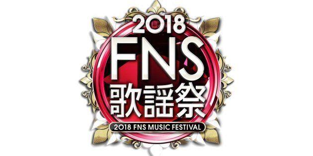 FNS歌謡祭のロゴ