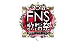 「FNS歌謡祭」第1夜、出演者は?