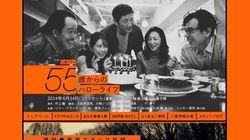 中高年世代のドラマツルギー NHKドラマ『55歳のハローライフ』に注目