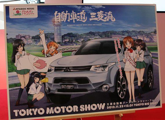 【東京モーターショー2013】ガルパン西住みほが三菱自動車ブースをご案内!!