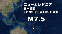 ニューカレドニアでM7.5の地震 周辺地域で津波発生のおそれ