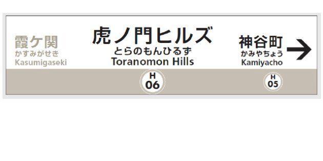 「虎ノ門ヒルズ」駅のイメージ画像
