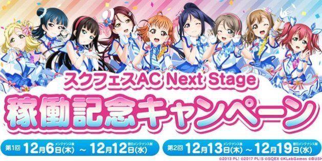 「スクールアイドルフェスティバル〜after school ACTIVITY〜Next