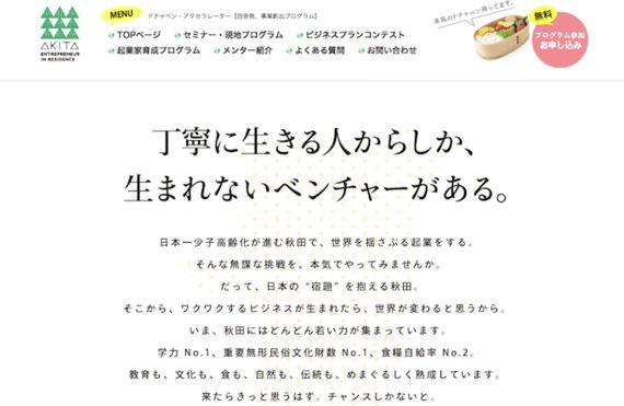地域に根ざした起業家「土着ベンチャー(ドチャベン)」を生み出そうとするムーブメントが秋田からスタート