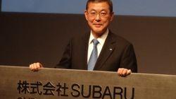 富士重工業、社名をSUBARUに変更「『価値を提供するブランド』として生きていく」