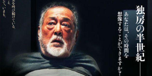 映画が突きつける日本の司法の不正義