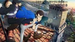「ルパン三世」アニメ版に30年ぶり新シリーズ