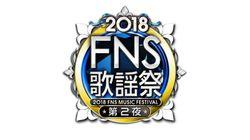 「FNS歌謡祭」第2夜、出演者は?