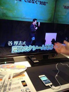 「マル研」が放つスマートテレビ