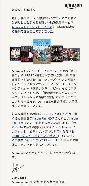 アマゾンはVODを日本で日常化させるか?
