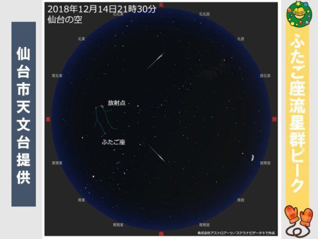 ふたご座流星群がピーク。12月13日夜は荒れた天気、チャンスはいつ?