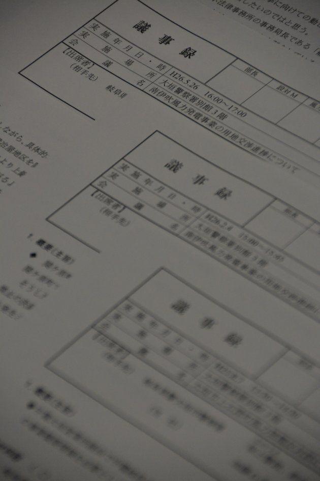 岐阜県警大垣署とのやり取りを記したシーテック社の議事録