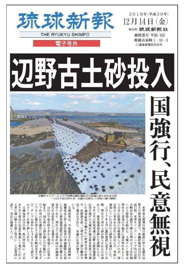 沖縄県の地元紙・琉球新報の号外