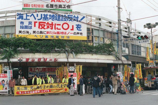 海上ヘリポートをめぐる基地建設の是非を問う名護市民投票が告示され、賛成、反対両派の運動で混雑する名護十字路(沖縄・名護市)=1997年12月11日