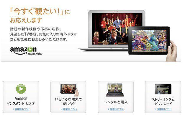 Amazonインスタント・ビデオ日本上陸、映画やテレビ番組2万6000本超から
