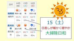 大掃除をするなら12月15日がお薦め(九州)