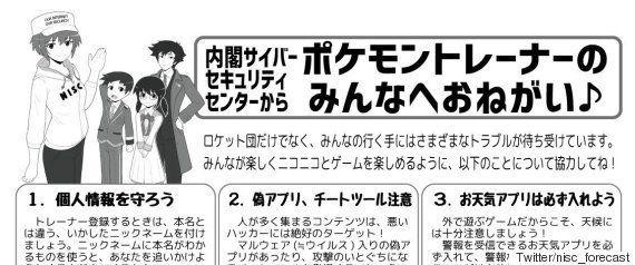 ポケモンGO、7月22日ついに日本で配信が始まる