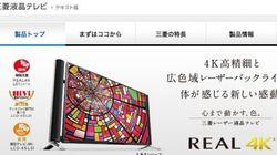 三菱テレビ「REAL」、突然消える障害が発生 電話殺到で「つながらない」